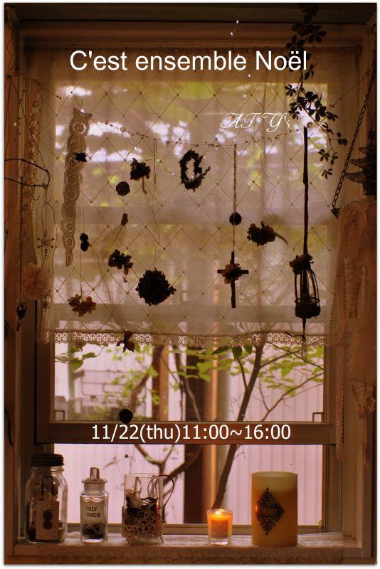11.22 『C\'est ensemble Noël VOL.4』みんなでクリスマス_f0054025_9373715.jpg