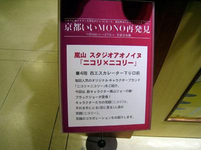 今日から京都高島屋に出店です!!_a0129631_15441153.jpg