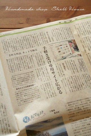 産経新聞取材と今月のイベントのお知らせ_a0094058_16223047.jpg