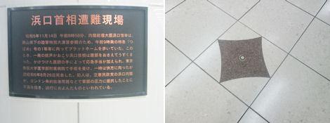 東京駅のちょっと変わった楽しみ方(前編)_d0183174_1848345.jpg