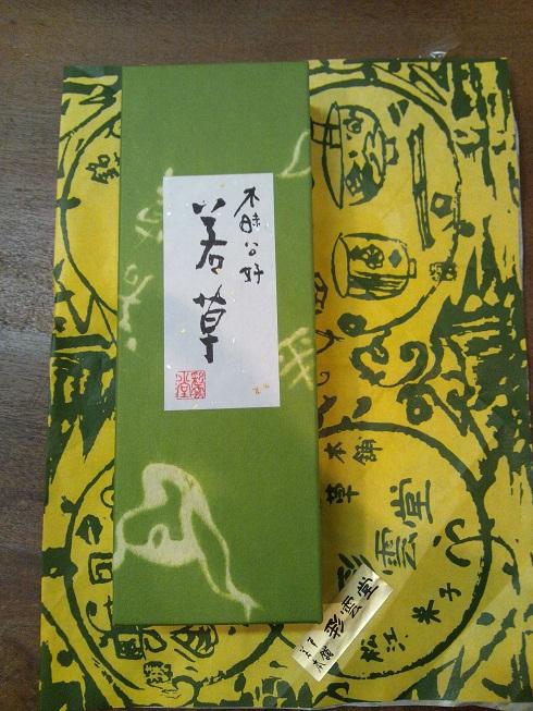 出雲大社のお茶会土産_d0230676_9111984.jpg