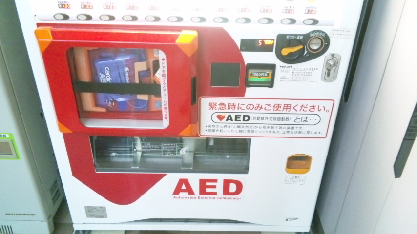 AED_f0200477_18202955.jpg