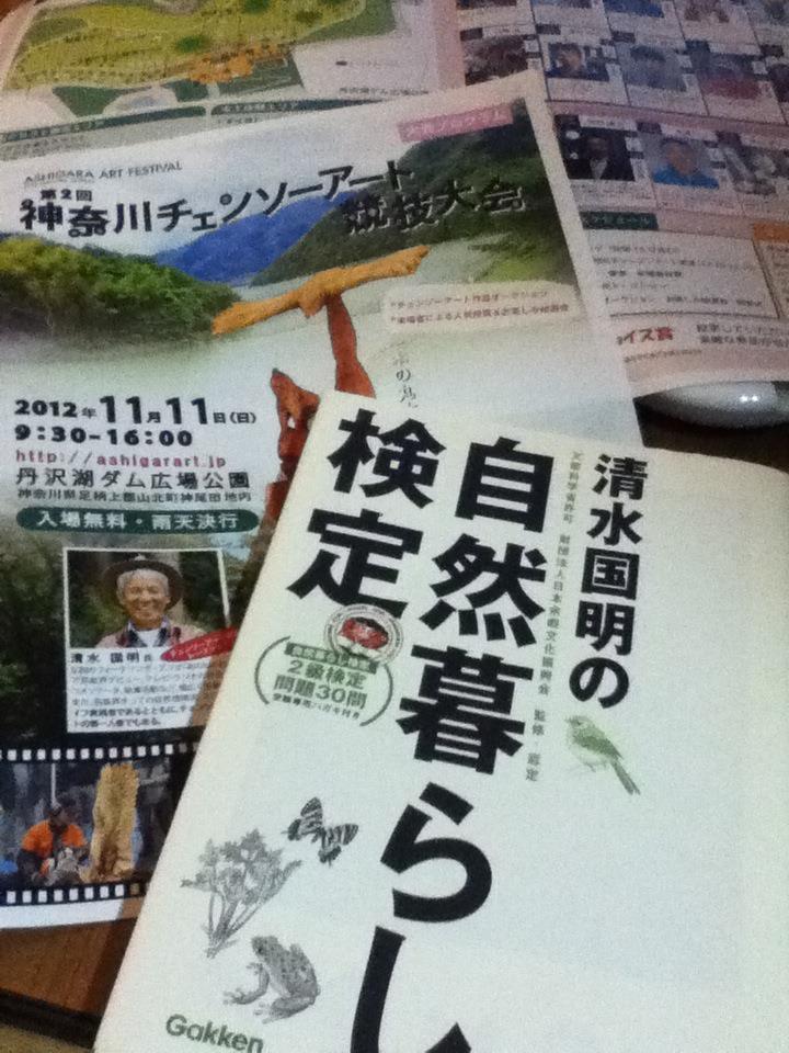 【司会】第2回神奈川チェーンソーアート競技大会_e0149596_23543876.jpg