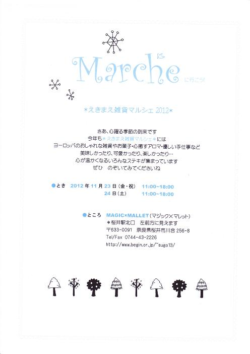 Marche  ~えきまえ雑貨マルシェ2012*_d0100731_15154081.jpg