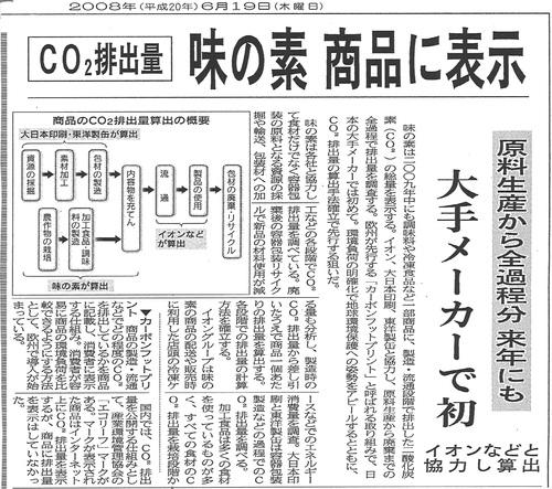 カーボンフットプリントは曲がり角Ⅰ(CFP、CO2、見える化、ISO140067、低炭素化、経済産業省)_e0223735_8182214.jpg