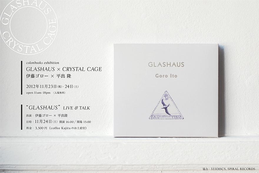 GLASHAUS × CRYSTAL CAGE _e0121640_14351398.jpg