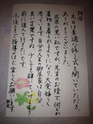 お葉書有難う(*^_^*)_f0140343_14431387.jpg