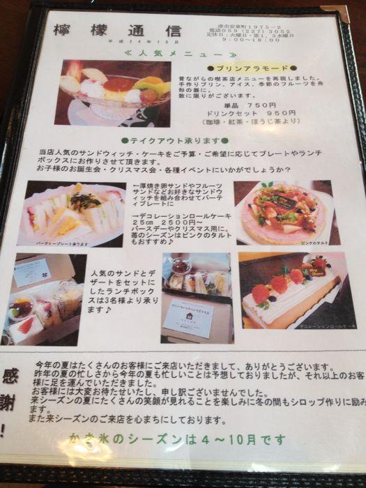 和洋喫茶 レモンの木_e0292546_22562480.jpg