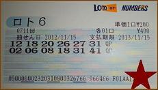 ロト6で8億円獲得なるか?!_f0070359_1817261.jpg