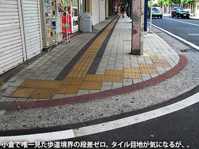 小倉レポート11 小倉の歩道整備_c0167961_171835.jpg
