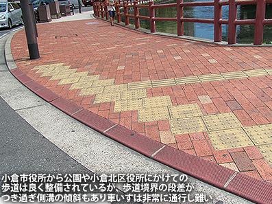 小倉レポート11 小倉の歩道整備_c0167961_17183627.jpg