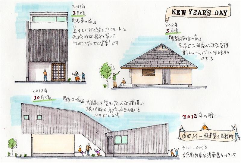 建築イラスト -年 賀-    画:大島健二_f0230666_15171287.jpg