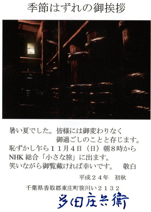 NHK「小さな旅」が故郷(千葉・東庄町)の「入正醤油」を紹介_c0014967_21585154.jpg