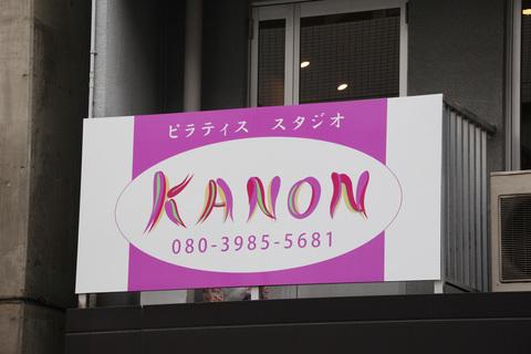 ピラティススタジオ KANON_f0171785_16294732.jpg