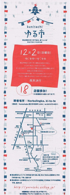 第二回 kunitachi ゆる市フライヤー完成!_a0288689_1624571.jpg
