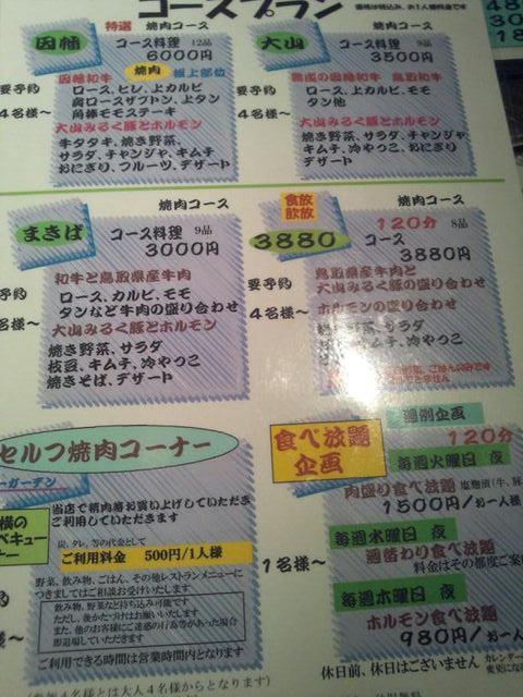 焼肉 鳥取牧場村 FARMAR\'S GARDEN_e0115904_1549199.jpg