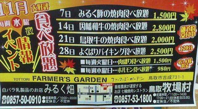 焼肉 鳥取牧場村 FARMAR\'S GARDEN_e0115904_15543673.jpg