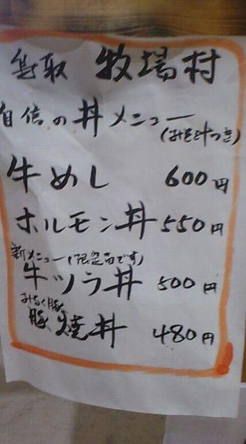焼肉 鳥取牧場村 FARMAR\'S GARDEN_e0115904_1614492.jpg