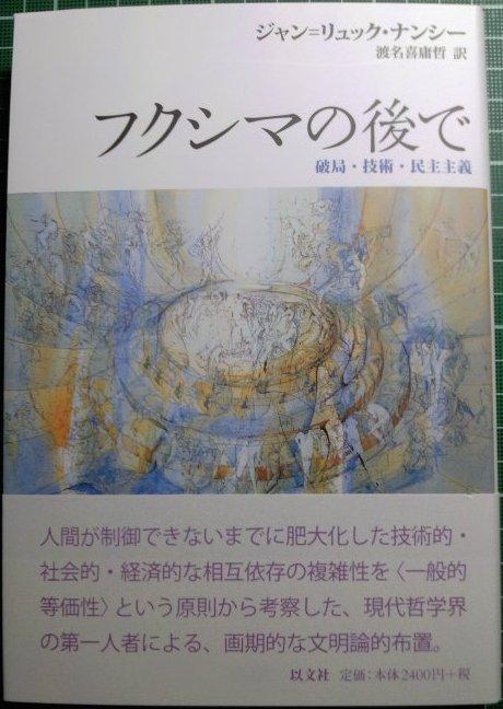 弊社出版物の著者や訳者の方々の最近の御活躍_a0018105_17162415.jpg