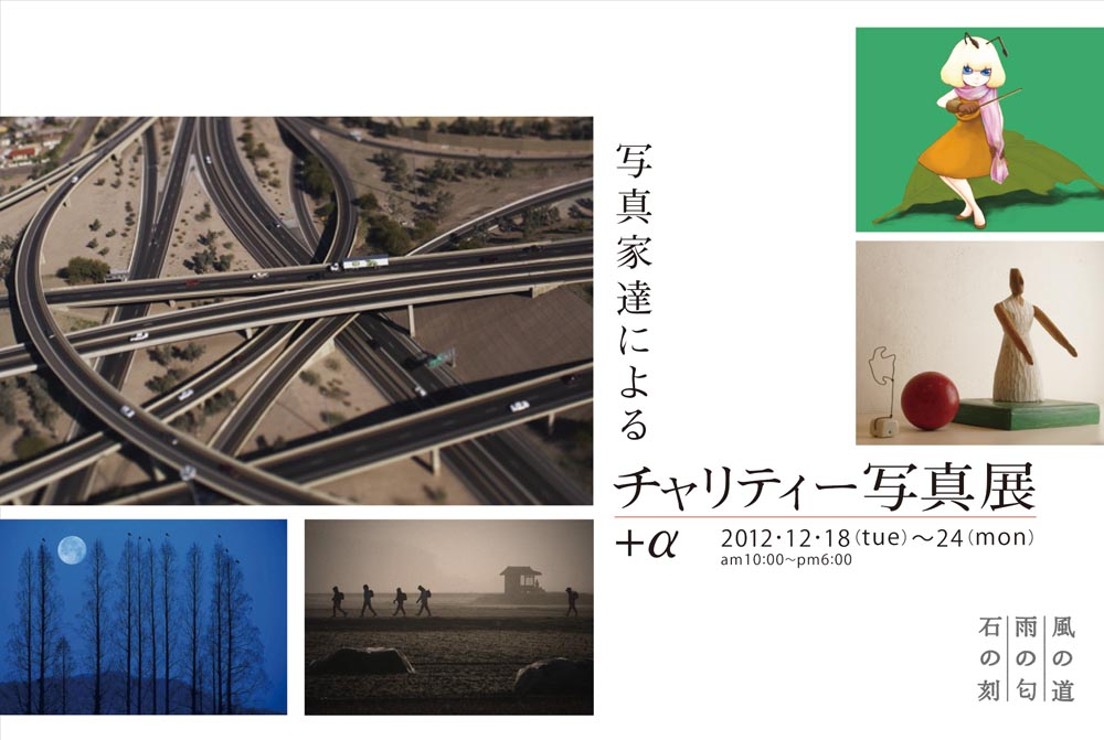 写真家達によるチャリティー写真展+α_d0272207_18283469.jpg