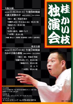 桂かい枝独演会、東京公演は英語落語もやります!!!_f0076322_1403958.jpg