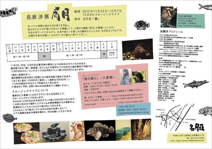 名月荘「肴月~長瀬渉展~」 5日目_b0135432_2075422.jpg