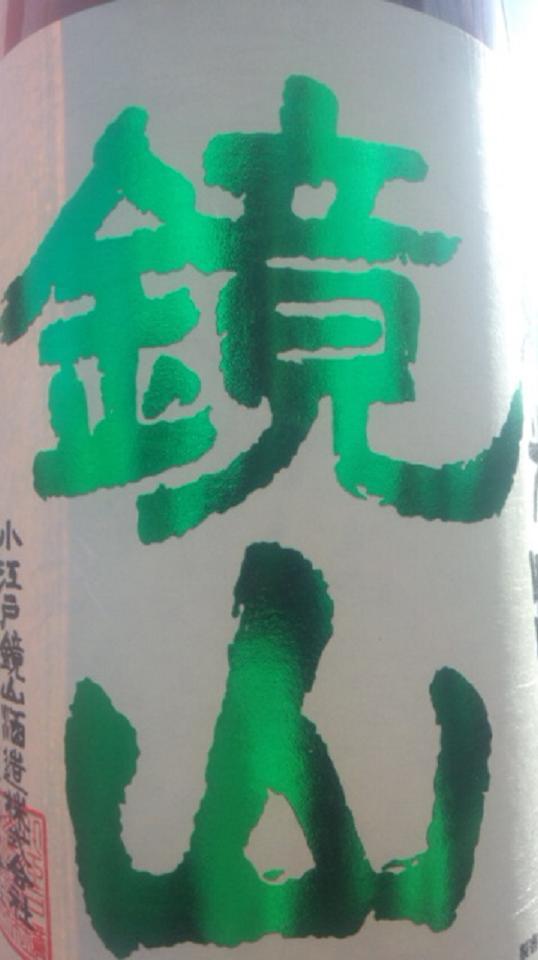 【日本酒】 鏡山 新酒搾りたて 純米 無濾過生原酒 限定 新酒24BY_e0173738_10371631.jpg