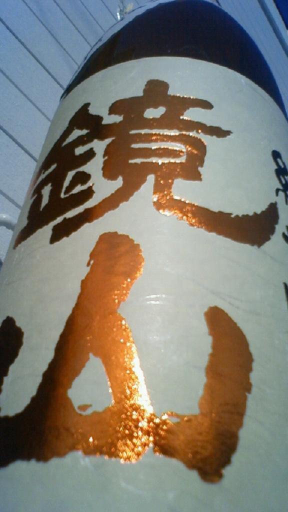 【日本酒】 鏡山 新酒搾りたて 純米 無濾過生原酒 限定 新酒24BY_e0173738_10372731.jpg
