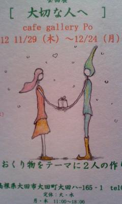 Poのお知らせ!11/29(木)〜12/24(月)「大切な人へ」展_d0191640_1642295.jpg