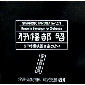 伊福部氏の東宝SF特撮映画音楽の...