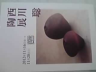 西川聡さんの個展_b0132442_20444313.jpg