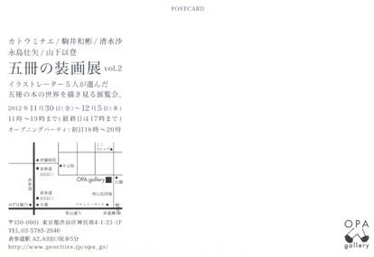 「五冊の装画展」_b0136144_11292467.jpg