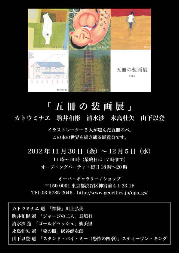 「五冊の装画展」_b0136144_1193665.jpg