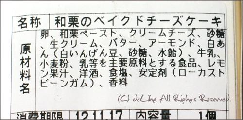 <成城石井>☆和栗のベイクドチーズケーキ☆_c0131054_11375019.jpg