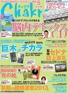 チャクラ最新号は本日発売!_f0070359_7232063.jpg