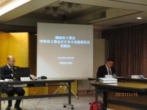 甲賀市工業会の会議に参加_b0100062_2203345.jpg