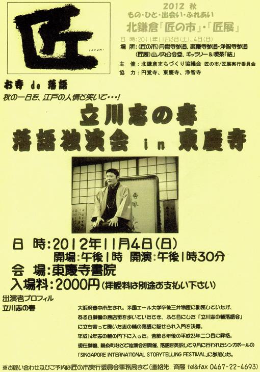 好評!立川志の春落語独演会in東慶寺(2012・11・4)_c0014967_83233.jpg