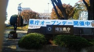 祭りの後ー埼玉県庁にゆく_d0079867_23301646.jpg