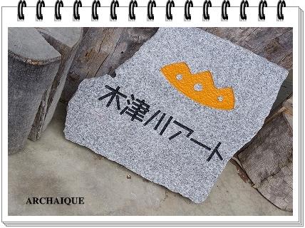木津川アートへ_c0207890_0113044.jpg