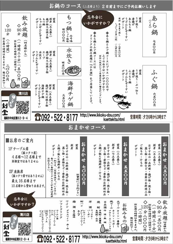 忘年会はお決まりですか?(by清川店)_f0232994_041021.jpg