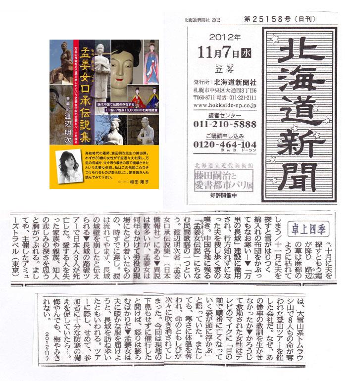 北海道新聞 日本僑報社の書籍を一面コラムで紹介_d0027795_15317100.jpg