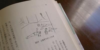 武士 の 絵日記 幕末 下級