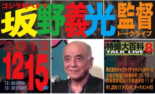 12月15日 今年最後のトークライブ、ゲストは坂野義光監督!_a0180302_63131.jpg