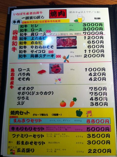 焼肉 鳥取牧場村 FARMAR\'S GARDEN_e0115904_210565.jpg