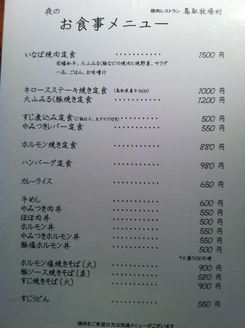 焼肉 鳥取牧場村 FARMAR\'S GARDEN_e0115904_214599.jpg