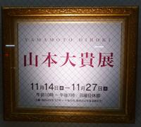 日動画廊 山本大貴展_b0107314_1712060.jpg