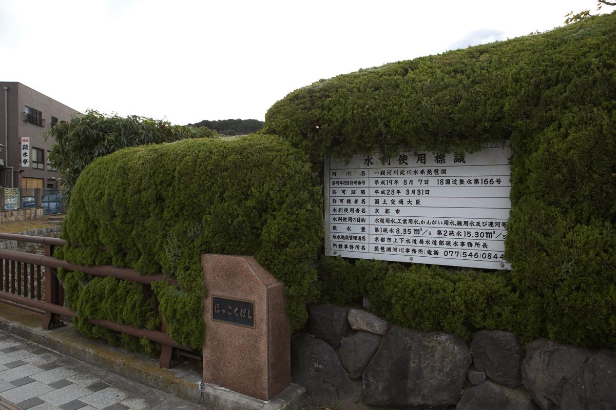 琵琶湖疏水_b0023523_23203254.jpg
