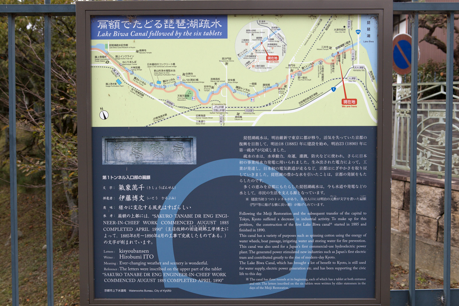 琵琶湖疏水_b0023523_23204071.jpg