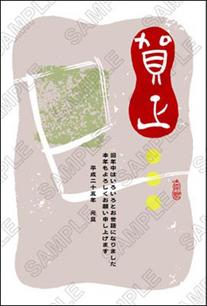 2013年巳年年賀状 WEBダウンロード 掲載サイト _c0141944_23532264.jpg