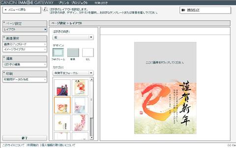 2013年巳年年賀状 WEBダウンロード 掲載サイト _c0141944_2354313.jpg